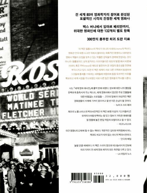 세계 영화 대사전 3판