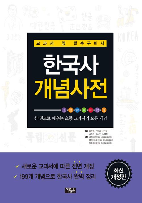 한국사 개념사전