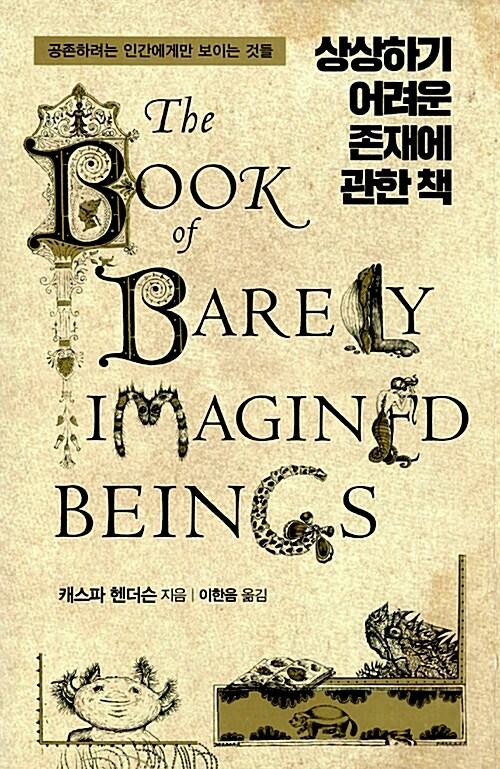 상상하기 어려운 존재에 관한 책