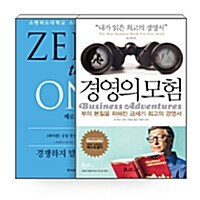 [세트] 제로 투 원 + 경영의 모험 - 전2권