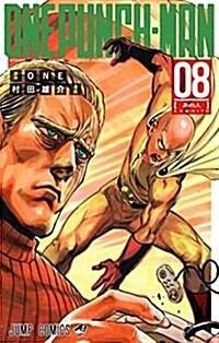 ワンパンマン 8 (コミック)