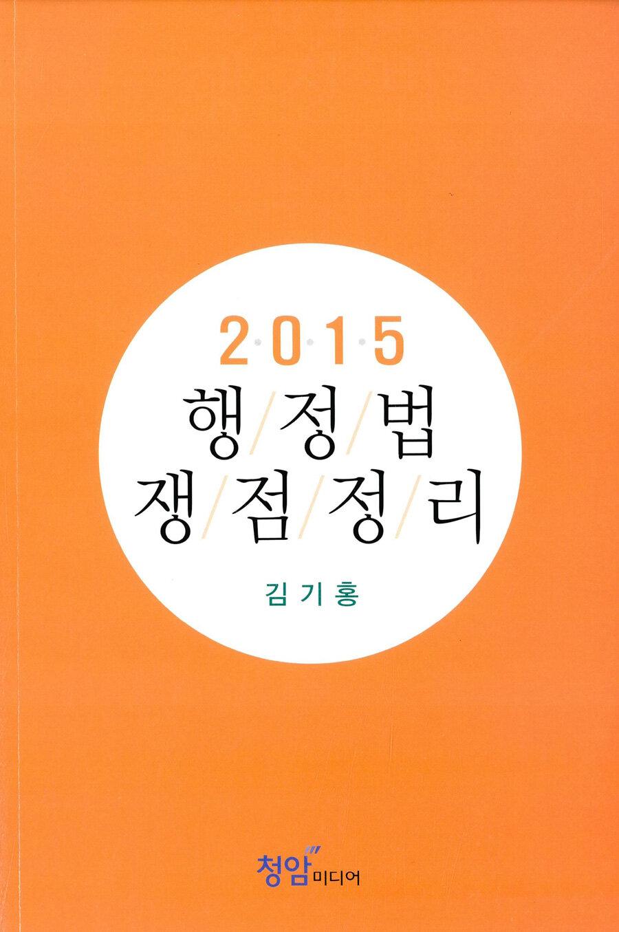 2015 행정법 쟁점정리 제5판