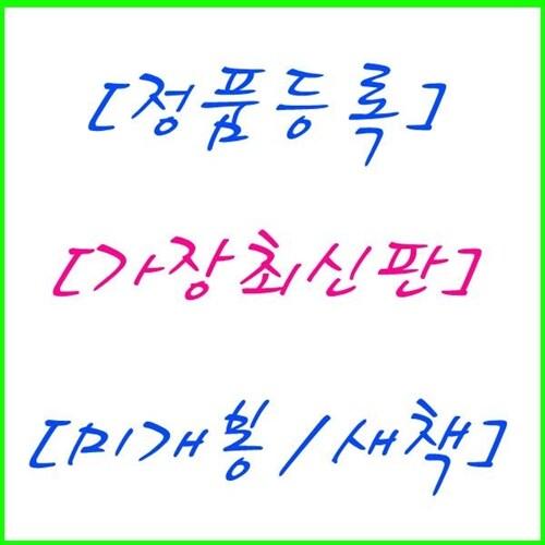 [2020년/교원KYOWON]호시탐탐 세계사[25권+별책2권][QR코드적용][정품/새책]