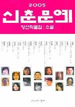(2005)신춘문예 당선작품집 : 소설