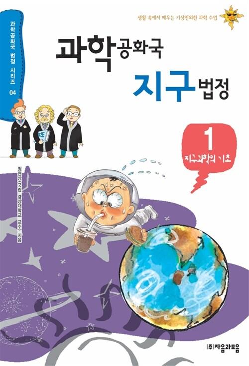 과학공화국 지구법정 1