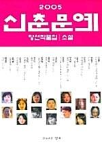 2005 신춘문예 당선작품집
