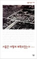 서울은 어떻게 계획되었는가