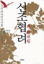 신조협려  : 김용 대하혁사무협. 4, 협지대자
