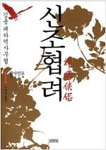 신조협려 세트 - 전8권