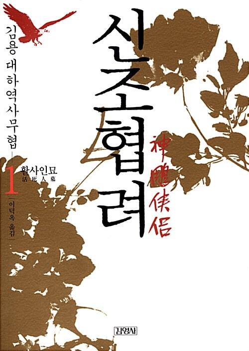 신조협려  : 김용 대하역사무협. 2, 옥녀심경