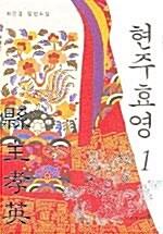 현주효영 1