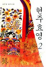 현주효영. 2 : 최은경 장편소설 초판