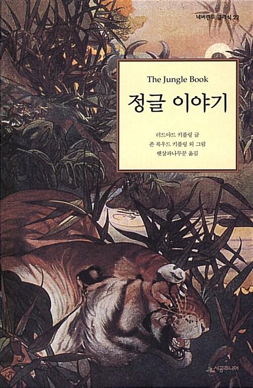 정글 이야기
