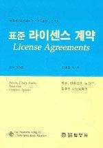 표준 라이센스 계약: 특허, 실용신안, 노하우, 컴퓨터 소프트웨어 관련 표준 라이센스 계약