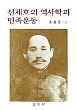신채호의 역사학과 민족운동