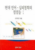 현대 언어·심리철학의 쟁점들 . 1
