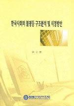 한국사회의 불평등 구조분석 및 시정방안