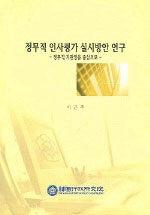 정무직 인사평가 실시방안 연구 : 정무직 기관장을 중심으로