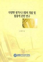 다양한 평가시스템의 개발 및 활용에 관한 연구