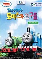 꼬마기관차 토마스와 친구들: 자연과 친해지는 이야기