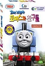 [중고] 꼬마기관차 토마스와 친구들: 깨달음을 주는 이야기편
