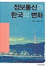 정보통신과 한국의 변화