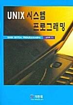 UNIX 시스템 프로그래밍