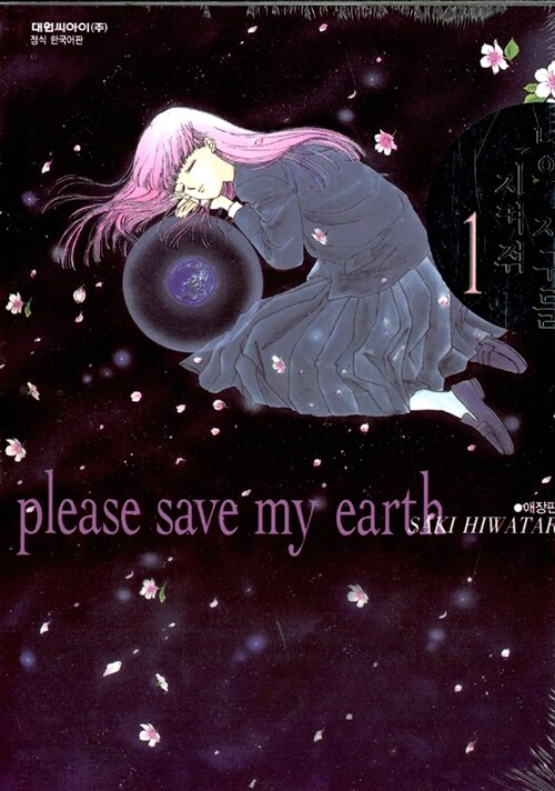 나의 지구를 지켜줘 1