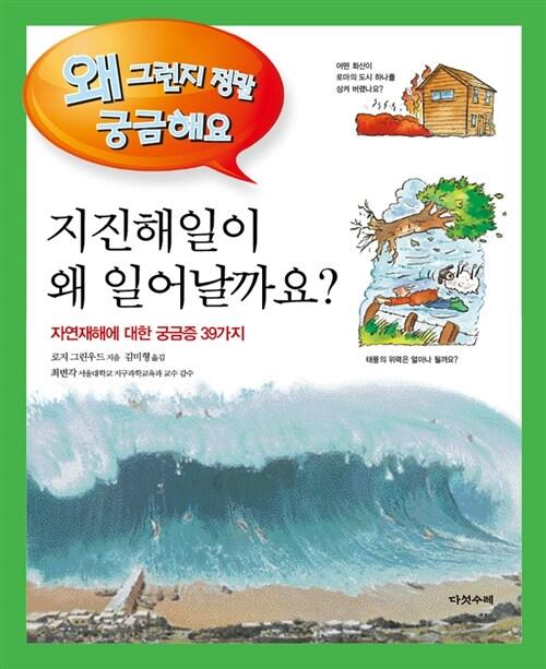 지진 해일이 왜 일어날까요?