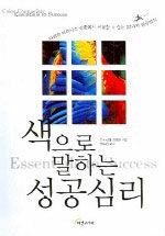 (32가지 성공법칙)색으로 말하는 성공심리