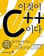 이것이 C++ 이다