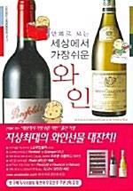 세상에서 가장 쉬운 와인