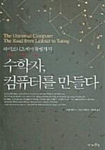 온라인 서점으로 이동 ISBN:8989047161