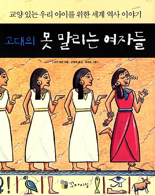 고대의 못 말리는 여자들