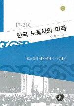 (17-21C)한국 노동사와 미래. Ⅰ-Ⅲ : 임노동의 맹아에서 4·19까지