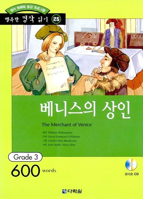 베니스의 상인 (책 + CD 1장)