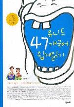 유니드 47개국어 쉽게읽기
