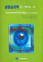 실험심리학 : 연구 사례 접근