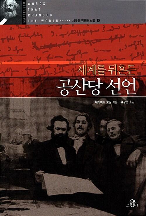 세계를 뒤흔든 공산당 선언