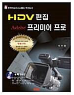 HDV 편집 Adobe 프리미어 프로