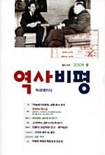 역사비평 70호