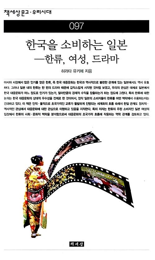 한국을 소비하는 일본