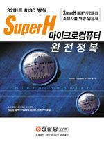 (32비트 RISC 방식) SuperH 마이크로 컴퓨터 완전정복 : SuperH 마이크로컴퓨터 초보자를 위한 입문서