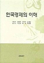 [중고] 한국경제의 이해