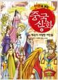 [중고] 만화로 보는 중국 신화 4