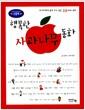 [중고] 행복한 사과나무 동화