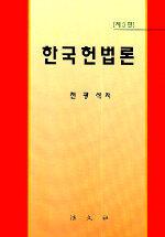 한국헌법론 제3판