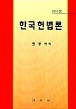 한국 헌법론
