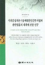 사회간접자본시설에 대한 민간투자법과 관련법률의 체계에 관한 연구 : 민간투자법의 주요 쟁점 및 인허가 사항을 중심으로