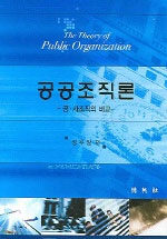 공공조직론 : 공·사조직의 비교 제2판
